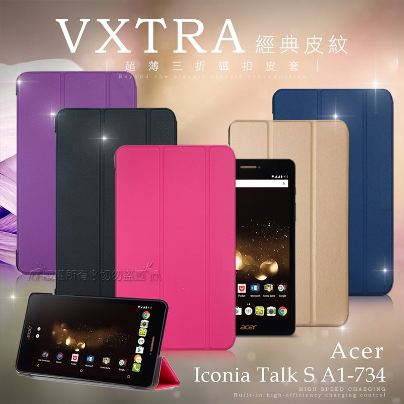 VXTRA Acer Iconia Talk S A1-734 經典皮紋三折保護套-科幻黑