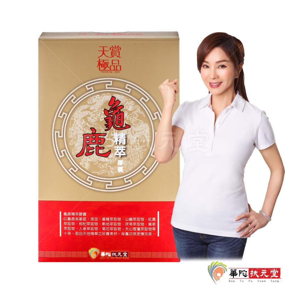 華陀扶元堂 龜鹿精萃膠囊1盒(30粒/盒)