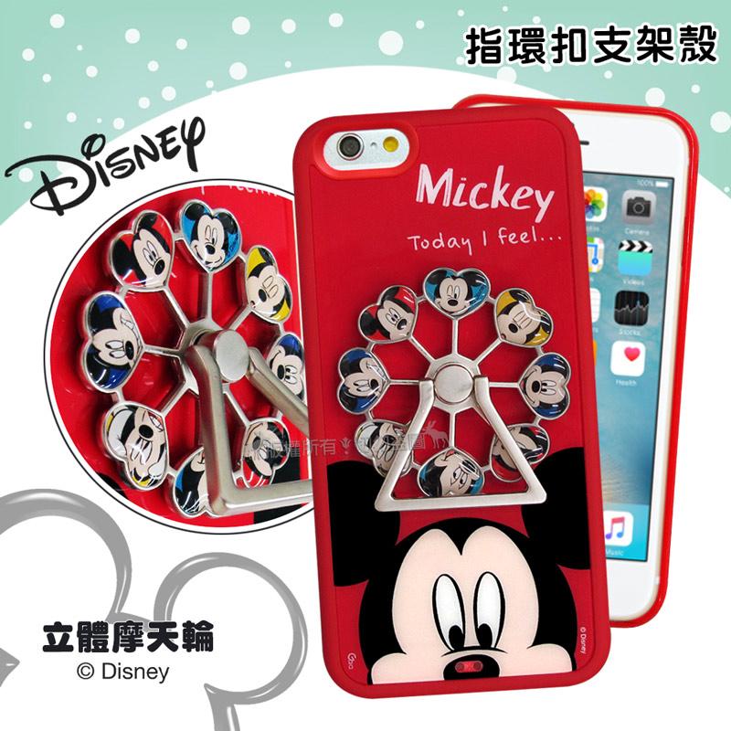 迪士尼正版授權 iPhone 6s/6 4.7吋 摩天輪指環扣防滑支架手機殼(米奇)