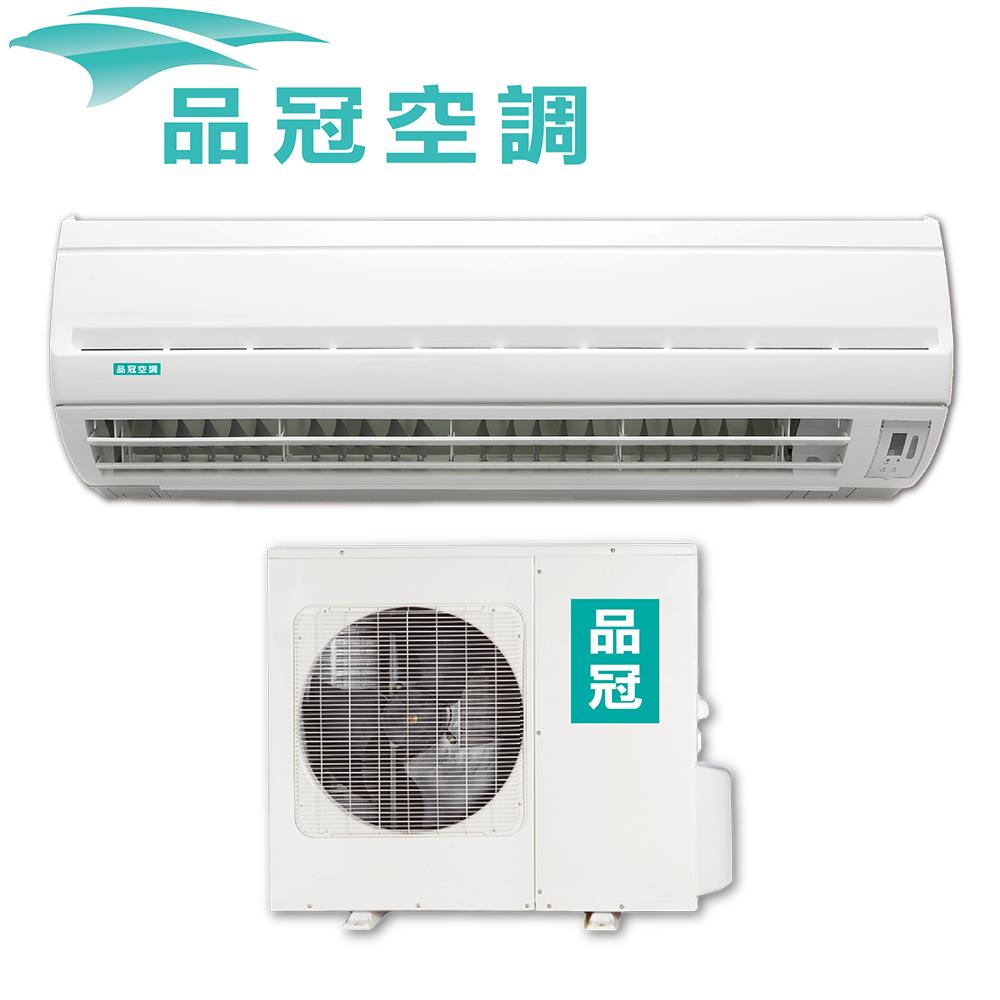 【品冠】10-12坪定頻冷專分離式冷氣MKA-85MR/KA-85MR
