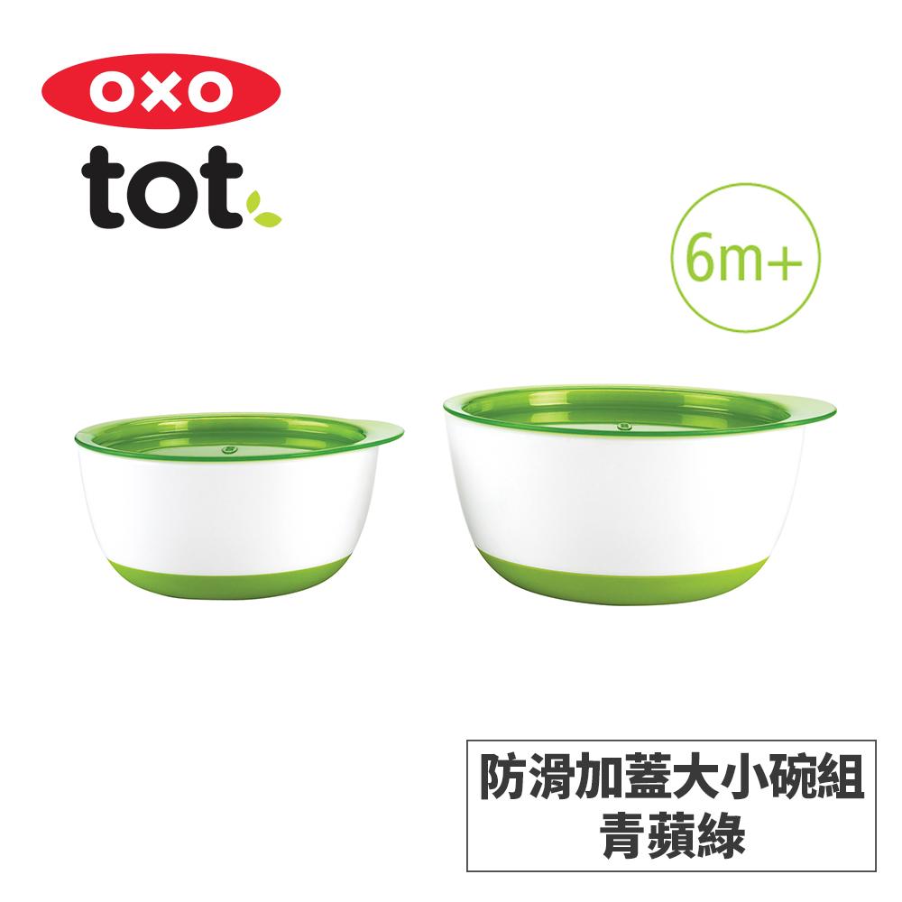 美國OXO tot 防滑加蓋大小碗組-青蘋綠 020214G