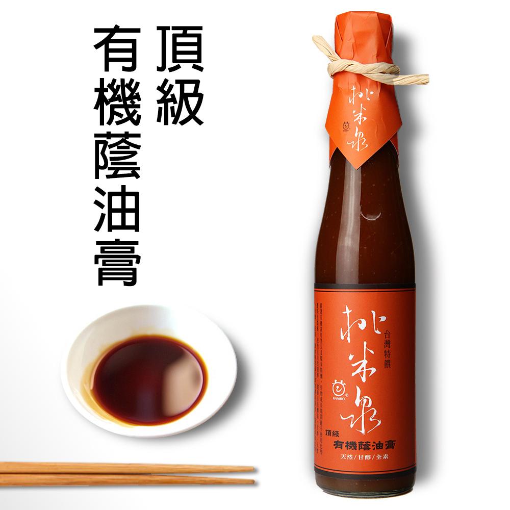 【桃米泉】頂級有機蔭油膏(吳寶春指名說讚的甘醇滋味)