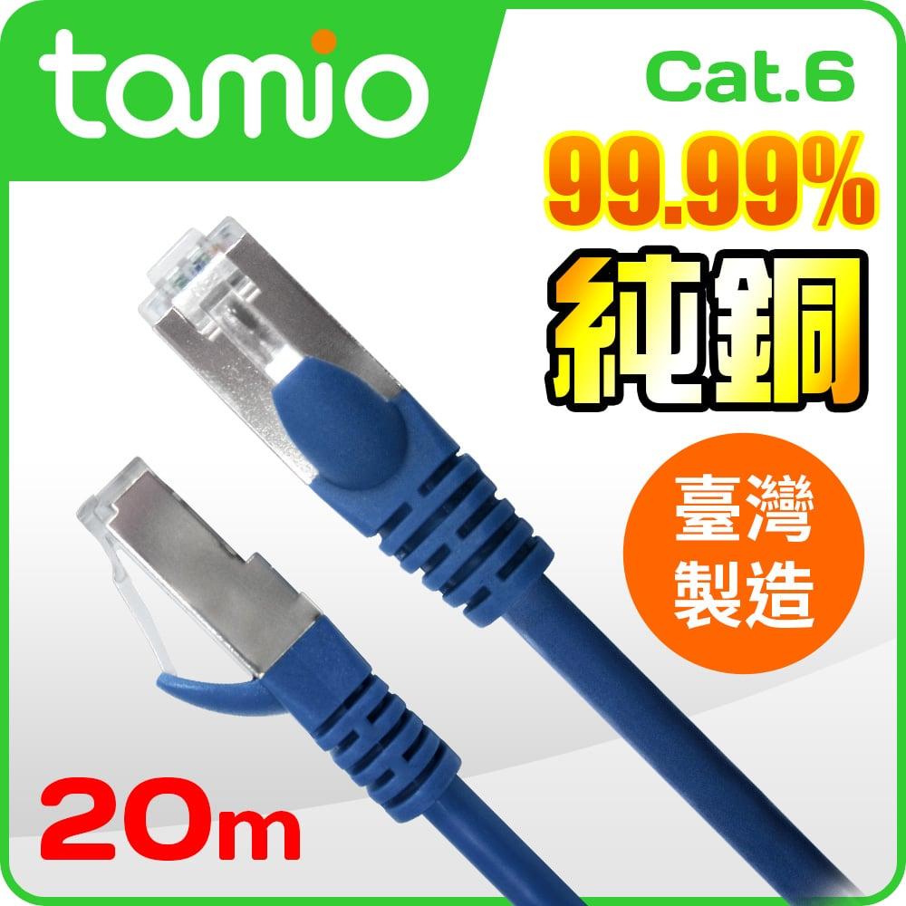tamio Cat.6高速傳輸網路線(20M) ★4對多股式絞線,線體柔軟不易折斷