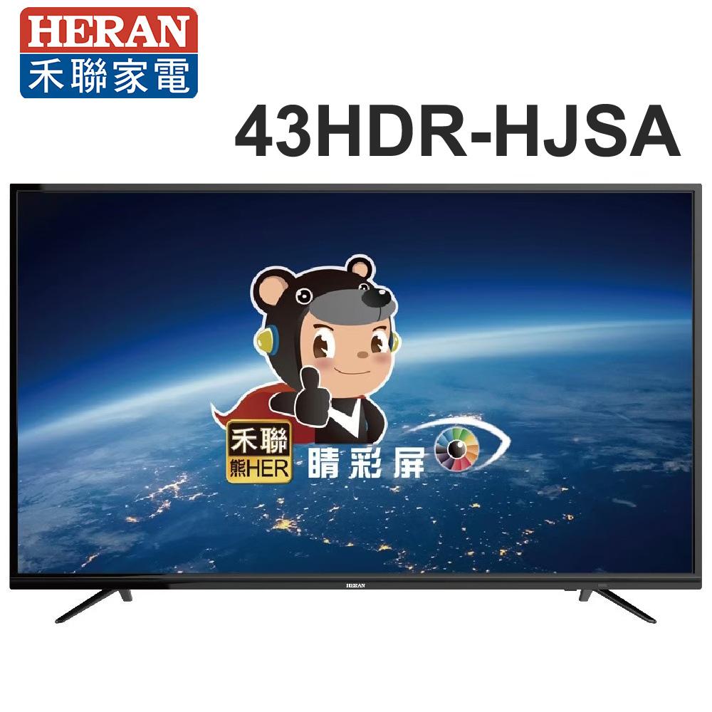 HERAN禾聯 43吋 4K HDR連網液晶顯示器+視訊盒(43HDR-HJSA)