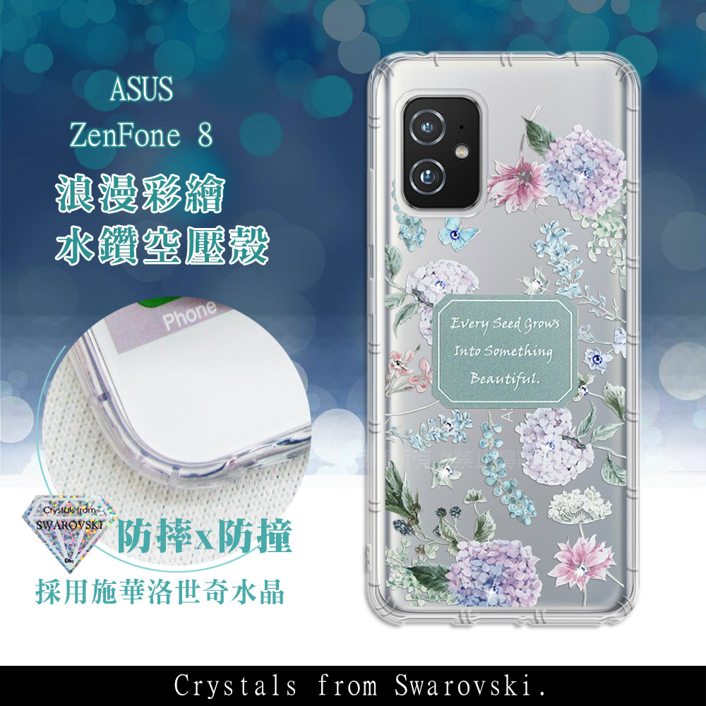ASUS ZenFone 8 ZS590KS 浪漫彩繪 水鑽空壓氣墊手機殼(幸福時刻)