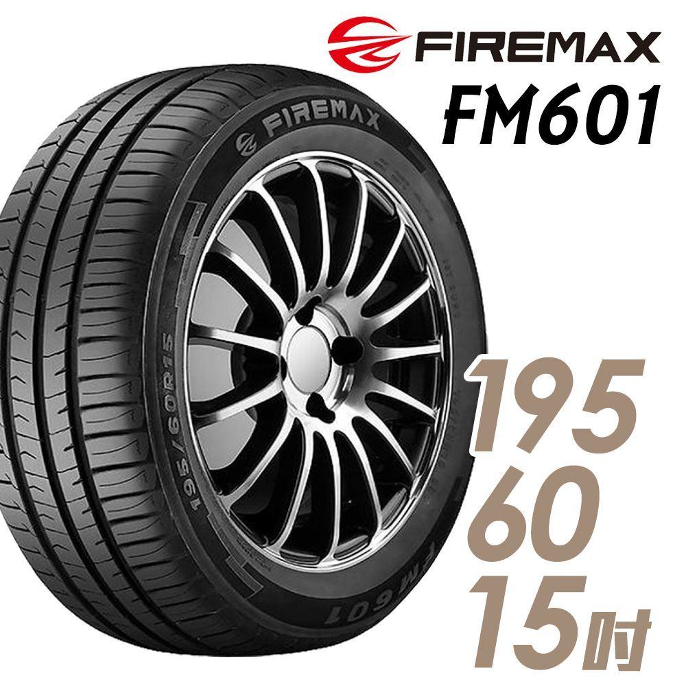 FIREMAX FM601 15吋經濟耐磨輪胎 195/60R15 FM601-1956015