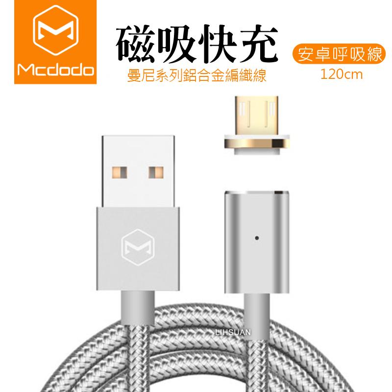【Mcdodo台灣官方】磁吸 快充 2.4A 安卓 Micro USB 充電線 呼吸燈 吸磁 智能 傳輸線 太空銀