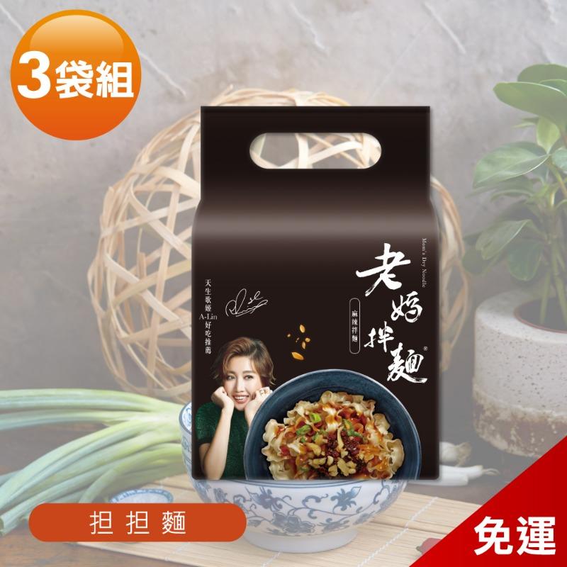 【老媽拌麵】老成都擔擔麵 3袋免運組 (4包/袋) A-Lin好吃推薦