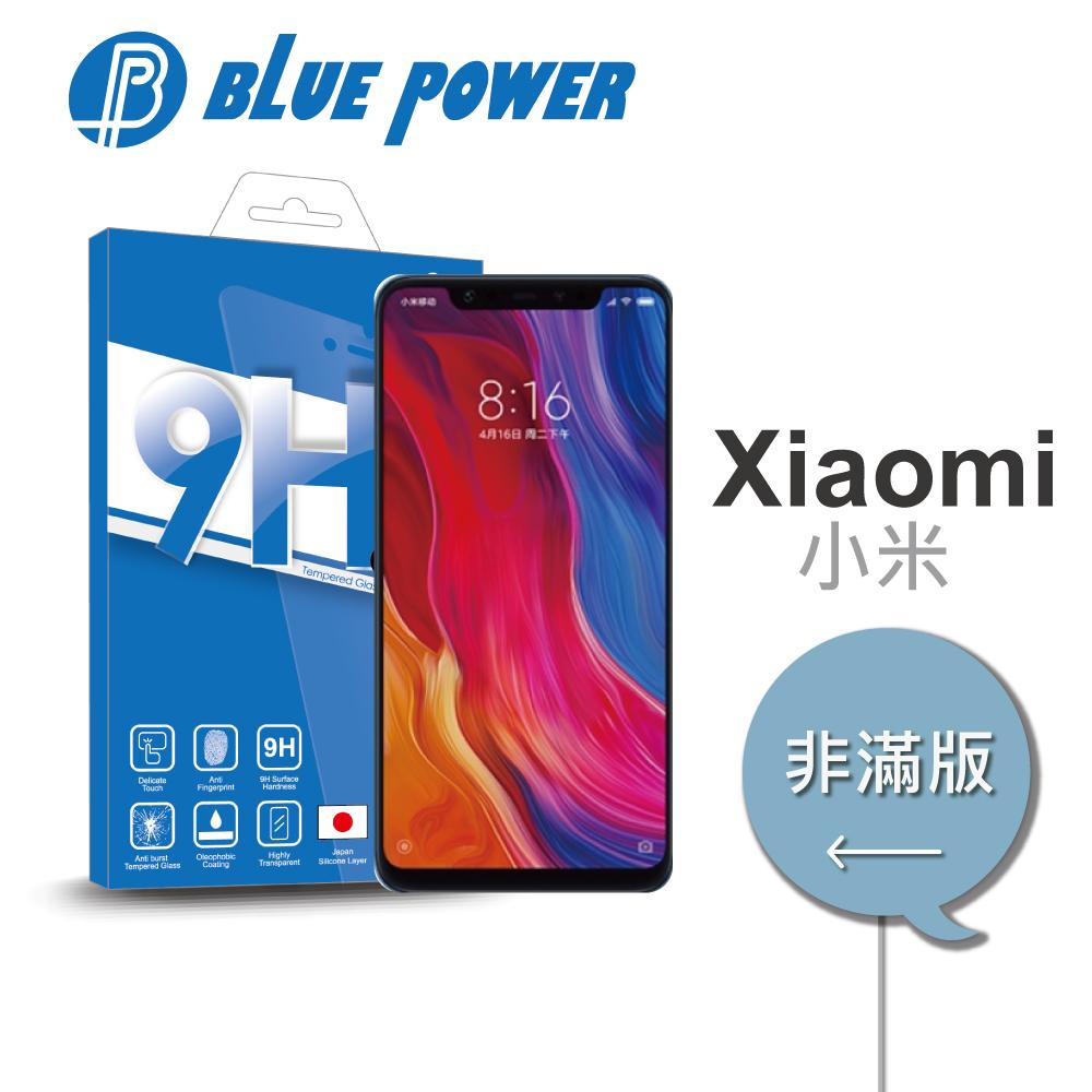 BLUE POWER Xiaomi 小米8 9H鋼化玻璃保護貼