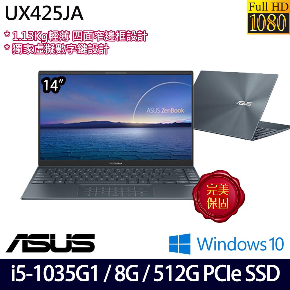 《ASUS 華碩》UX425JA-0022G1035G1(14吋FHD/i5-1035G1/8G/512GB PCIe/Win10/二年保)