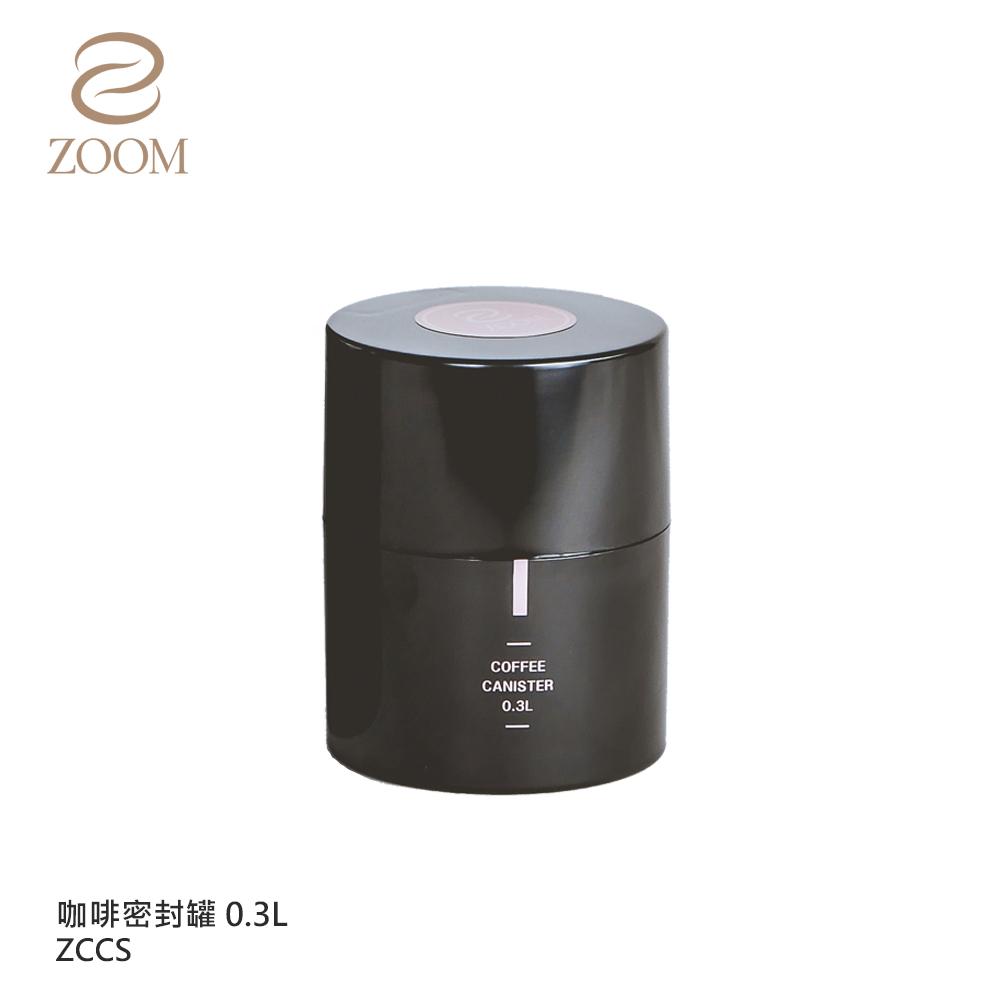 ZOOM 職人一鍵氣密罐 0.3L ZCCS