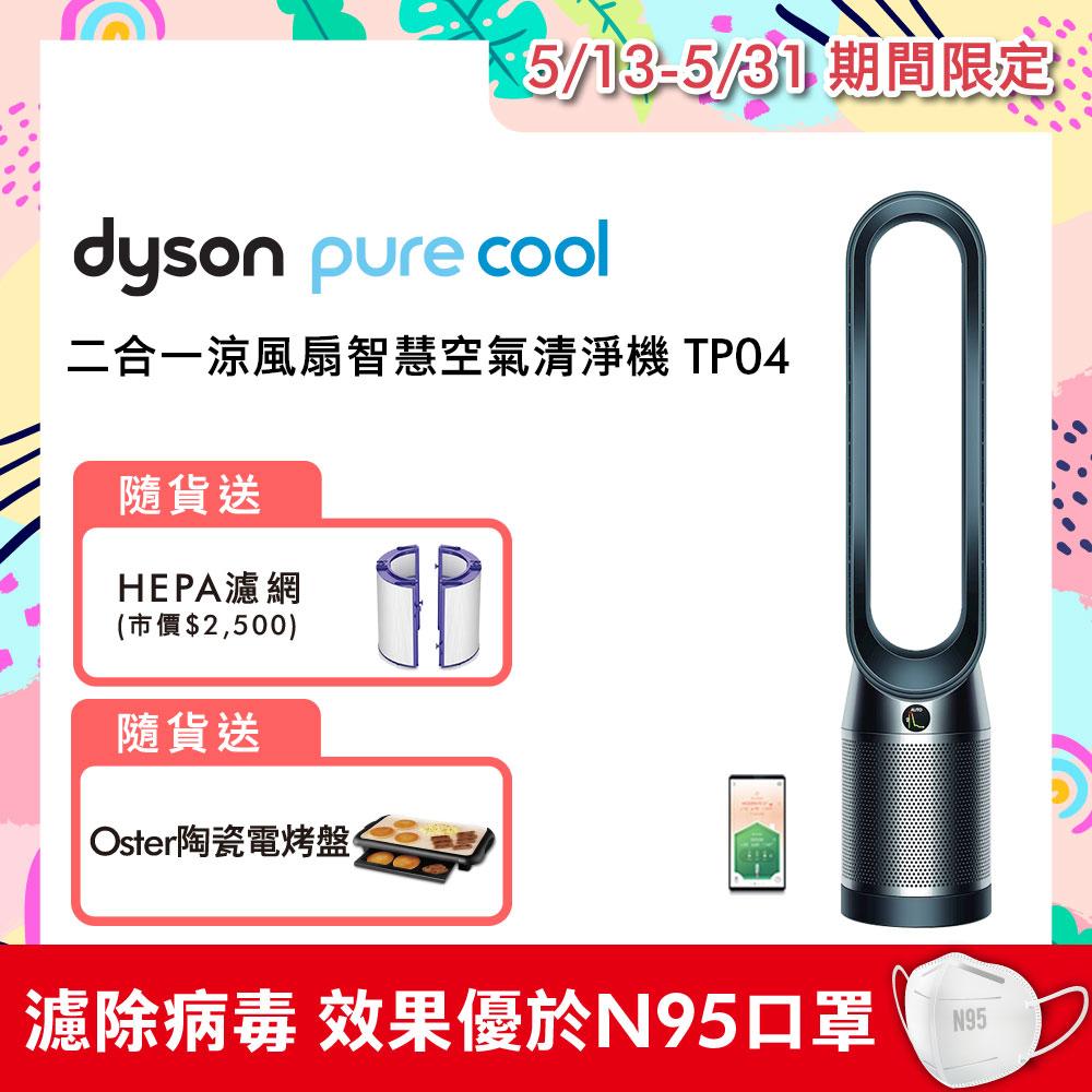 【送HEPA濾網+Oster電烤盤】Dyson戴森 Pure Cool 二合一涼風扇智慧空氣清淨機 TP04 黑鋼色