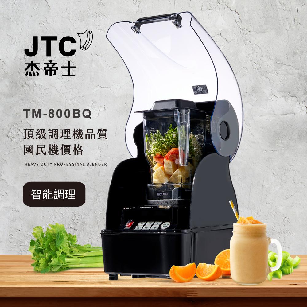 JTC杰帝士 OmniBlend隔音罩三匹馬力智能萬用調理機TM-800BQ-鋼琴黑(台灣公司貨)