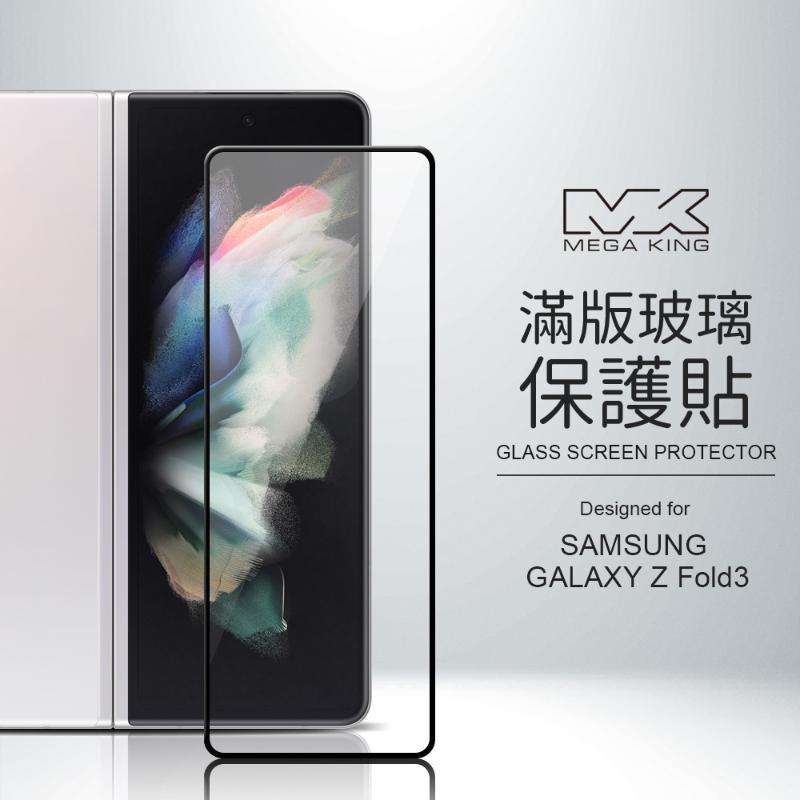 MEGA KING 滿版玻璃保護貼 SAMSUNG Galaxy Z Fold3 5G