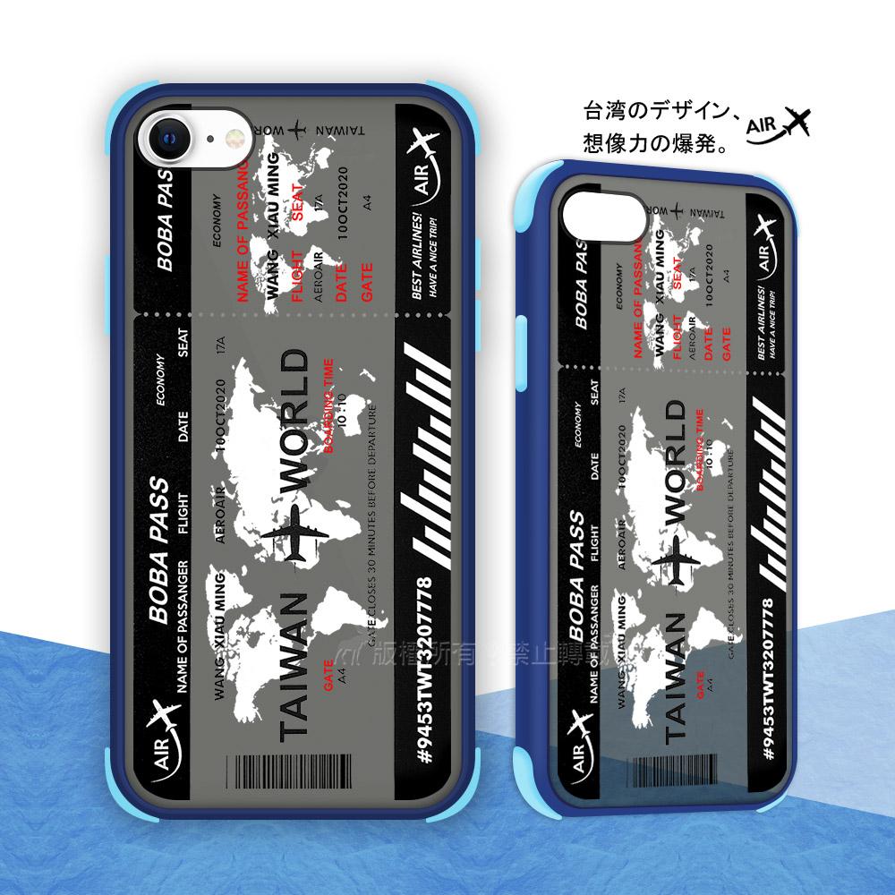 Taiwan設計創意 iPhone SE2/8/7 4.7吋 共用 耐衝擊防摔保護手機殼(美好的旅行)