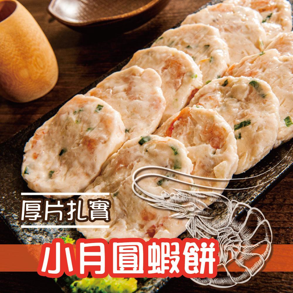 【鮮綠生活】迷你月圓蝦餅(12片/盒) 共4包