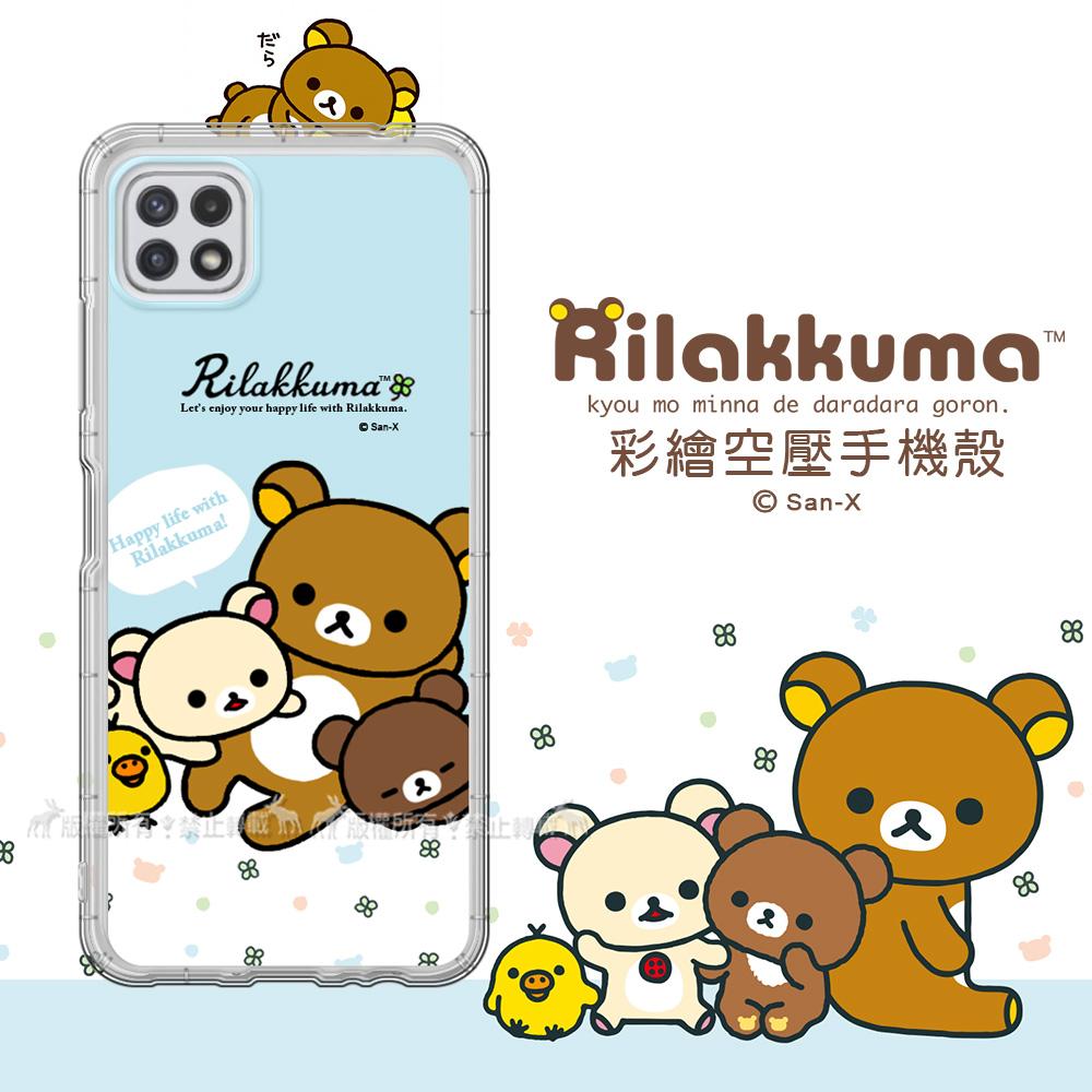SAN-X授權 拉拉熊 三星 Samsung Galaxy A22 5G 彩繪空壓手機殼(淺藍撒嬌)