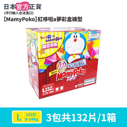 買就送【MamyPoko】紅哆啦a夢彩盒(褲)-L132片/箱