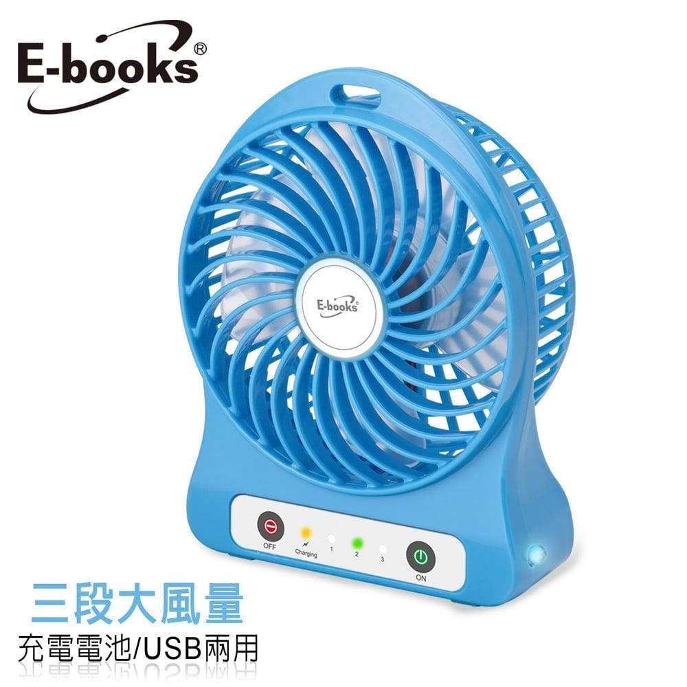 E-books K14 三段大風量隨身型充電風扇(附LED燈)-藍