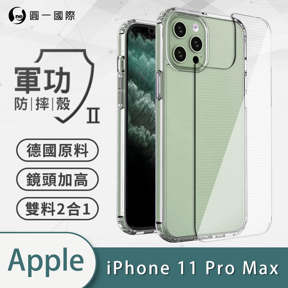 【軍功II防摔殼】iPhone11 Pro Max 手機殼 防摔再升級 超輕透雙料PC防摔殼 德國抗黃原料 鏡頭加高裸機質感 APPLE i11