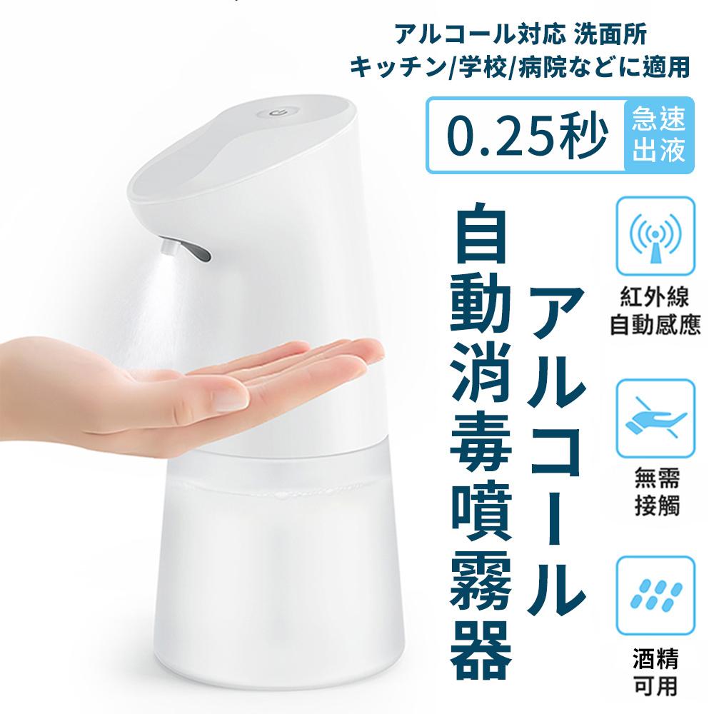 【酒精專用】智能全自動感應酒精噴霧機 450ml