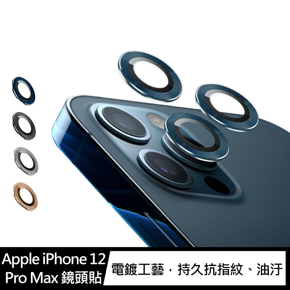 VICTOR Apple iPhone 12 Pro Max 鏡頭貼(太平洋藍)