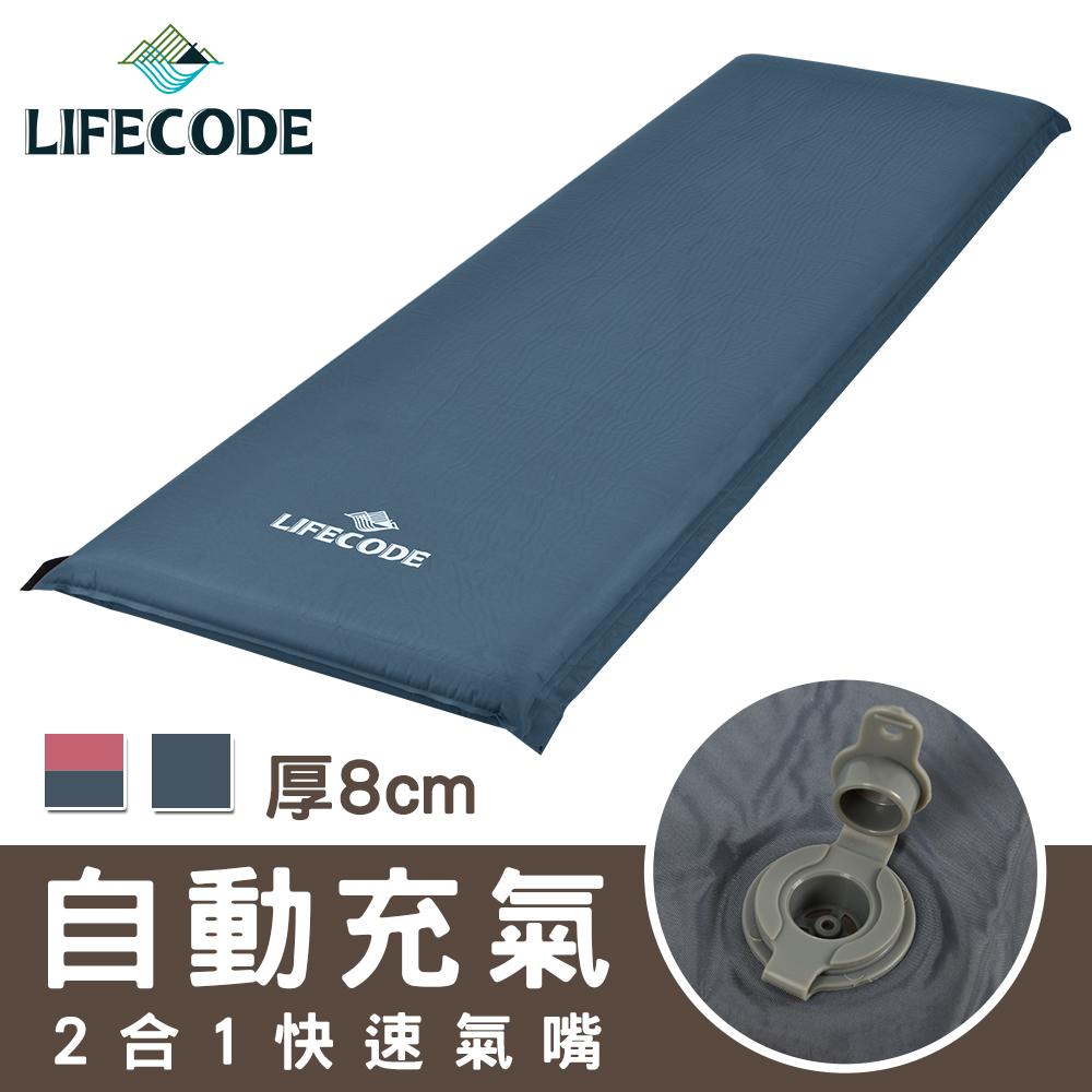 LIFECODE 桃皮絨可拼接自動充氣睡墊-厚8cm(2合1快速氣嘴)-藍灰