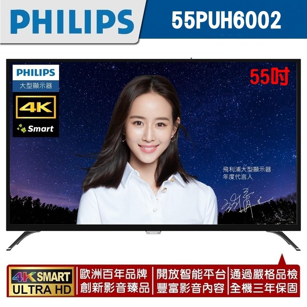 送日本TESCOM負離子吹風機 TID192【PHILIPS飛利浦】55吋4K 低藍光連網智慧顯示器+視訊盒55PUH6002