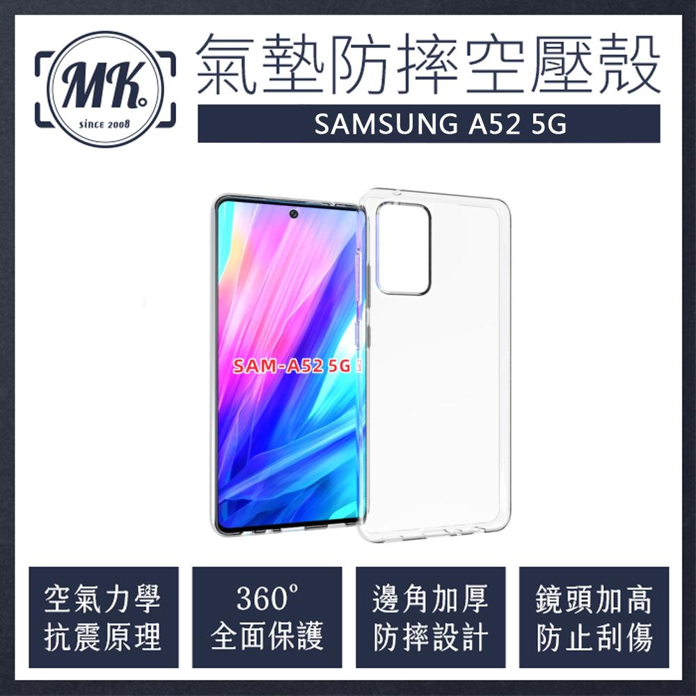 三星Samsung A52 5G 空壓氣墊防摔保護軟殼