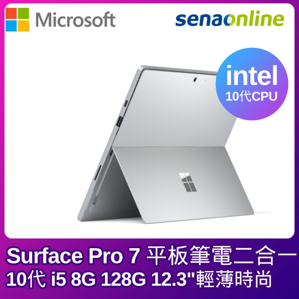 Microsoft Surface Pro7 i5 8G 128G 12.3吋 白金 VDV-00011