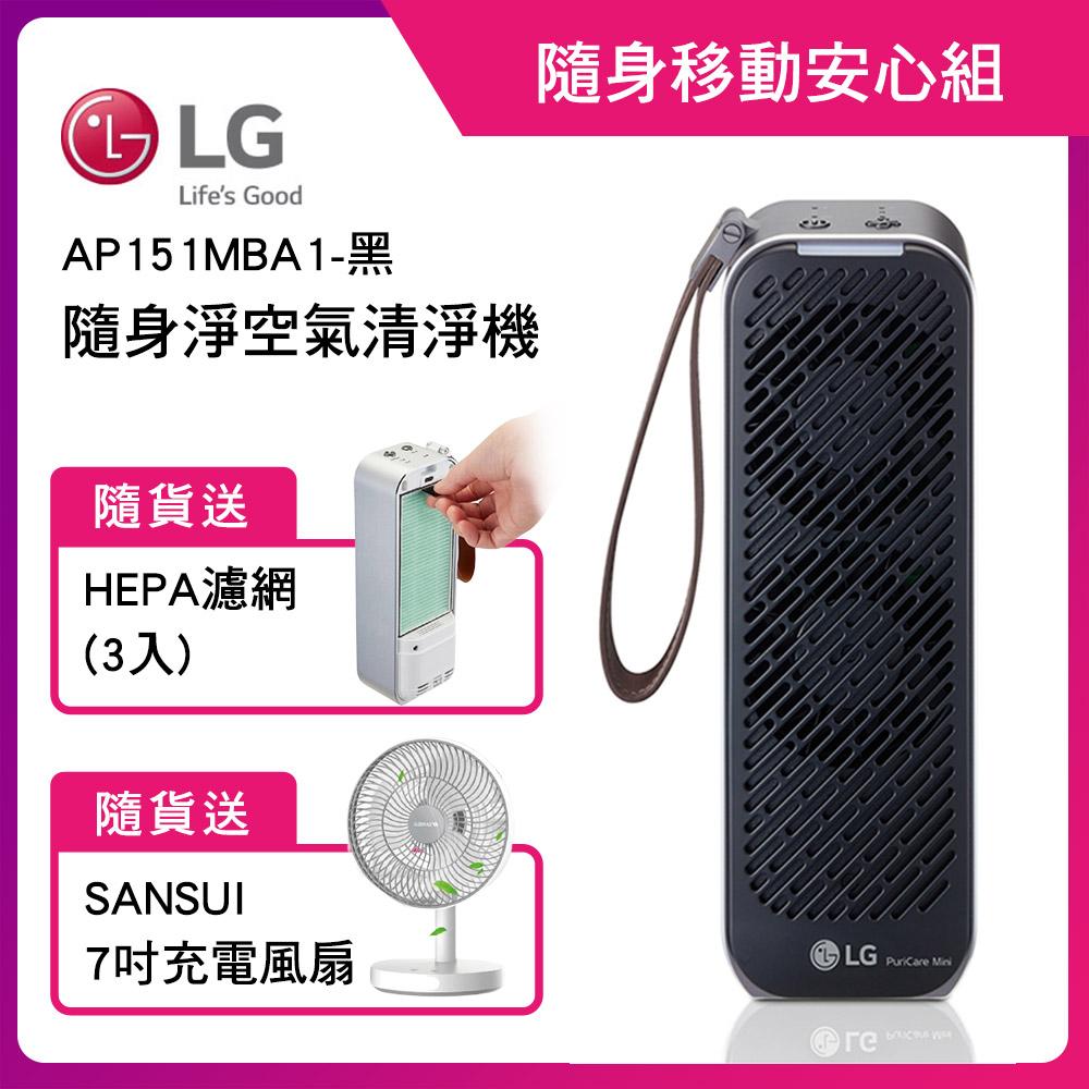 LG 隨身淨空氣清淨機 黑色(送濾網+山水7吋風扇)