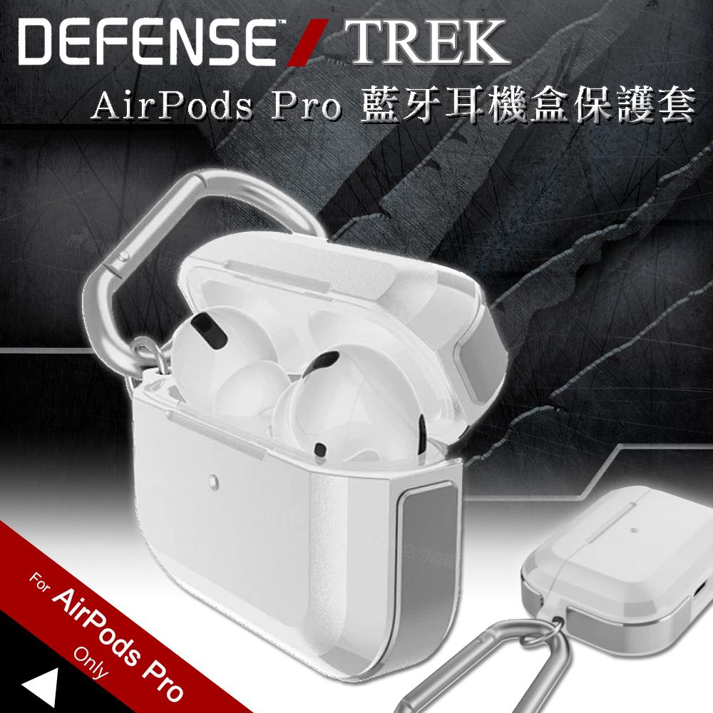 刀鋒TREK Apple AirPods Pro 鋁合金雙料藍牙耳機盒保護套(極簡風暴白)