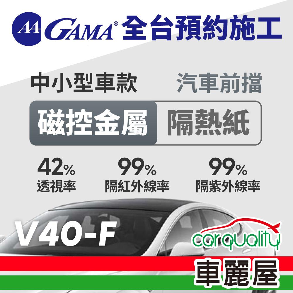 【GAMA翠光】防窺抗UV隔熱貼 磁控金屬系列 前擋 GAMA-V40-F(車麗屋)