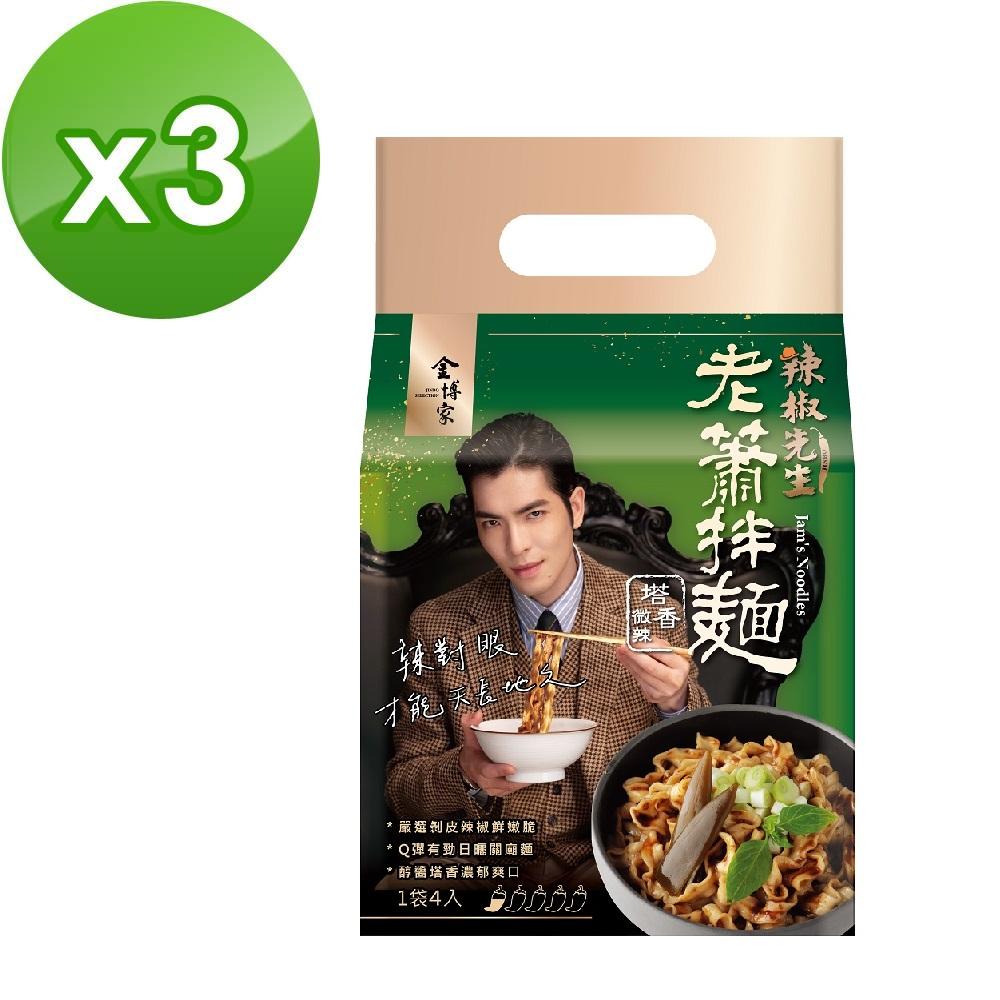 金博家辣椒先生 老蕭拌麵-塔香微辣(150gx4包)*3袋-贈環保杯綁