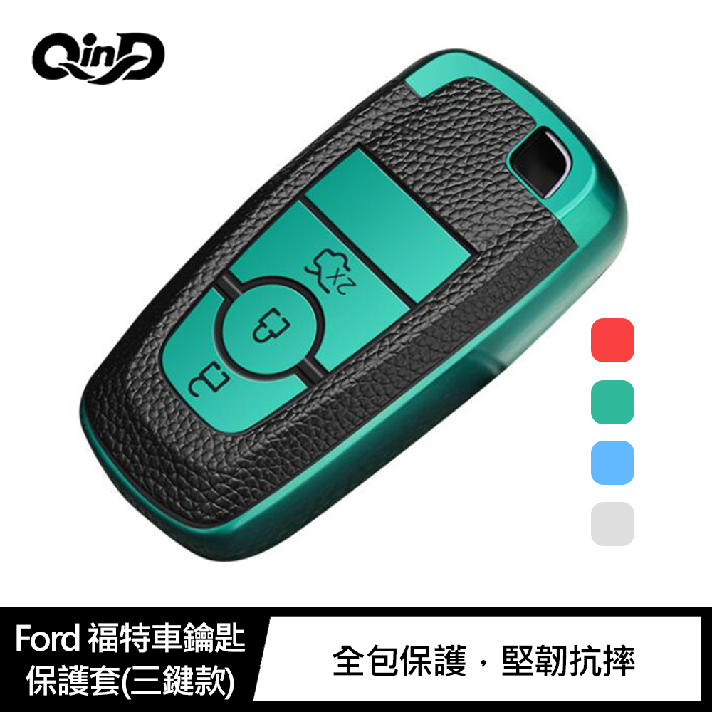 QinD Ford 福特車鑰匙保護套(三鍵款)(祖母綠)