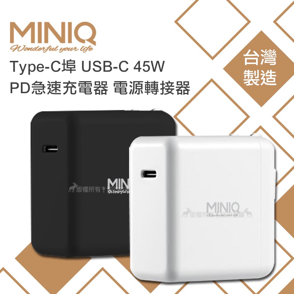 MINIQ Type-C埠 USB-C 45W PD急速充電器 電源轉接器 Switch/MacBook Air/筆電/iPhone/iPad (深黑)
