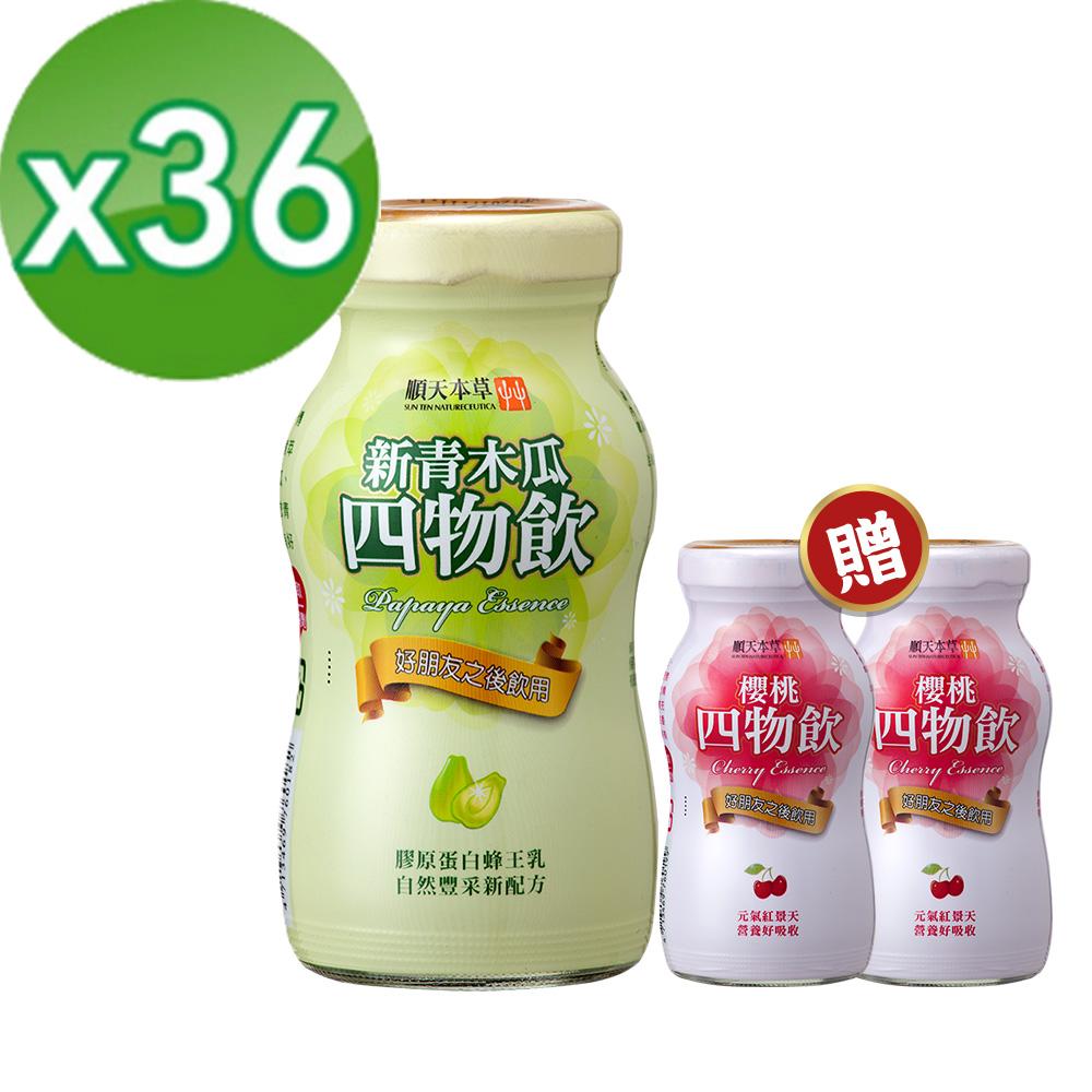 【順天本草】新青木瓜四物飲 X36瓶 加贈櫻桃四物飲2入組X2組
