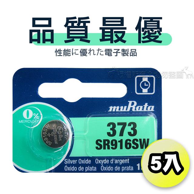 【品質最優】muRata村田(原SONY) 鈕扣型 氧化銀電池 SR916SW/373 (5顆入)1.55V