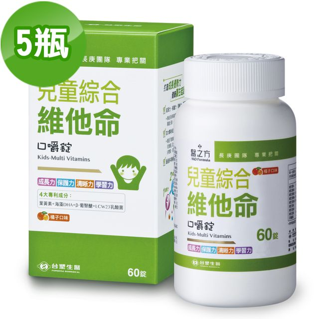 【台塑生醫】兒童綜合維他命口嚼錠(60錠/瓶) 5瓶/組