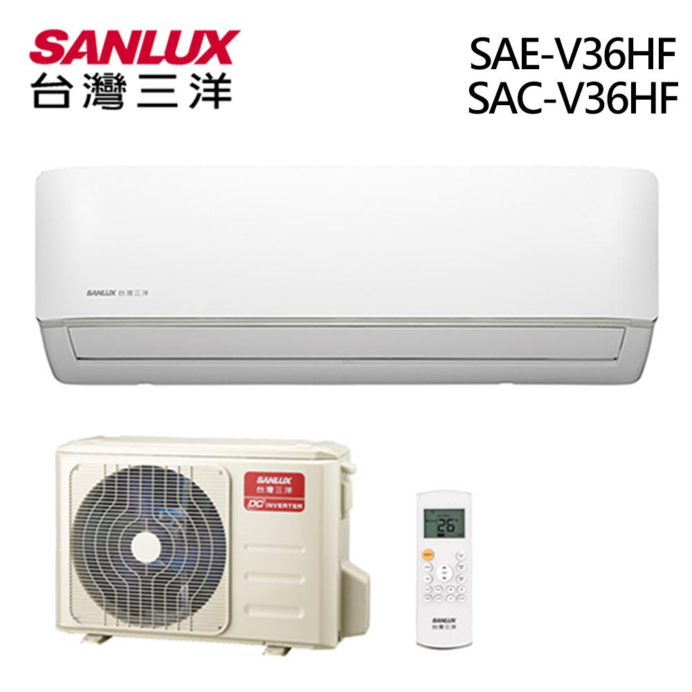 【台灣三洋 SANLUX】一級能效 5-7坪冷暖變頻分離式一對一冷氣 SAC-V36HF/SAE-V36HF 原廠基本安裝