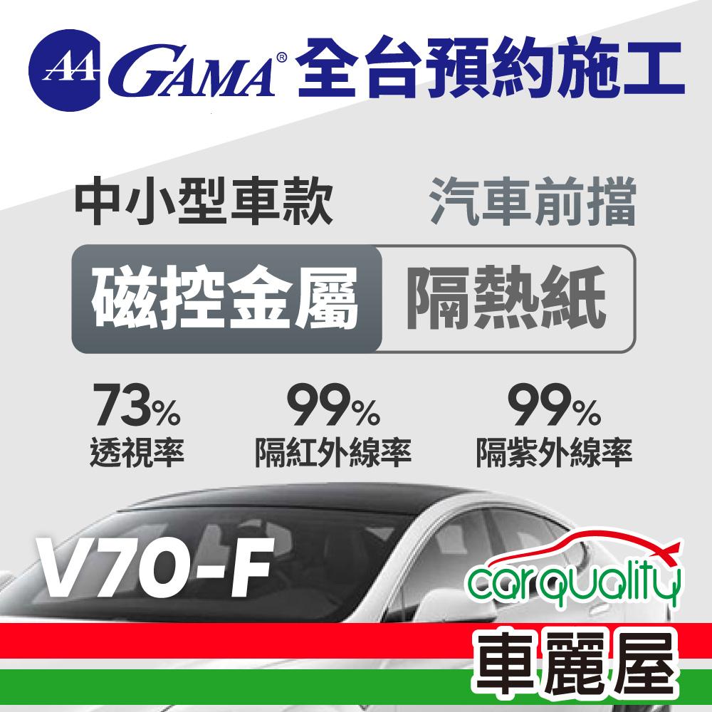 【GAMA翠光】防窺抗UV隔熱貼 磁控金屬系列 前擋 GAMA-V70-F(車麗屋)