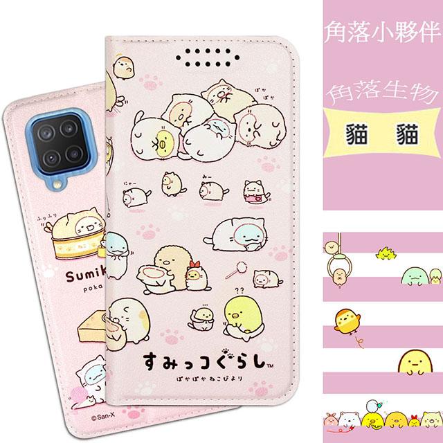 【角落小夥伴/角落生物】三星 Samsung Galaxy M12 彩繪可站立皮套(貓貓)