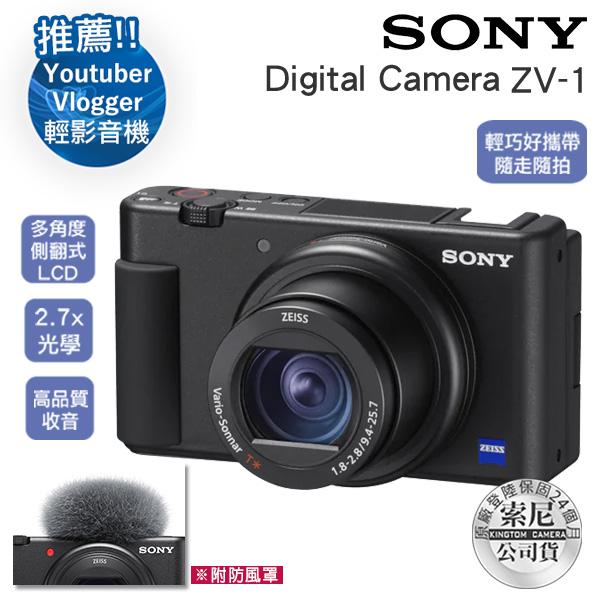 送原廠直立皮套 SONY Digital camera ZV-1 公司貨 送128G記憶卡+專用電池+專用座充+清潔組+螢幕貼+讀卡機+小腳架超值組
