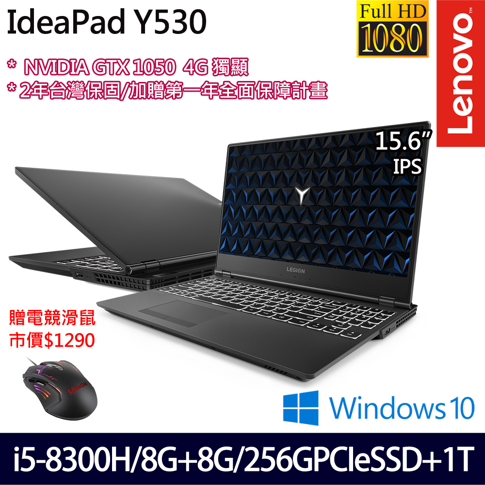 【全面升級】《Lenovo 聯想》Y530 81FV004ATW 15.6吋/i5-8300H/8G+8G/1T+256G/GTX1050