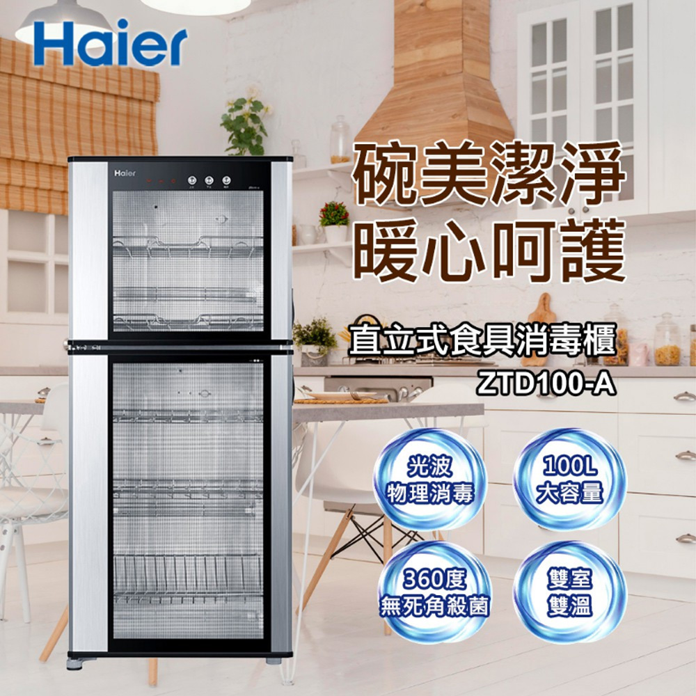 【Haier 海爾】大容量直立式餐具消毒櫃 烘碗機 ZTD100-A 加贈防疫面罩二份