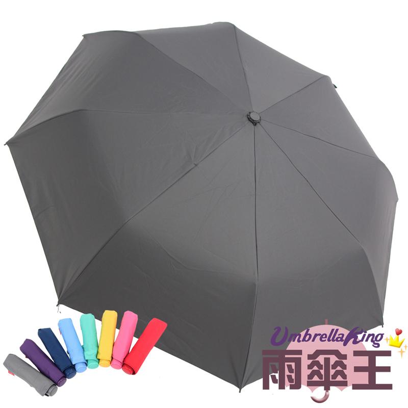 【雨傘王】BigRed 無敵3 - 灰色《抗風防潑遮陽三折傘》(終身免費維修)