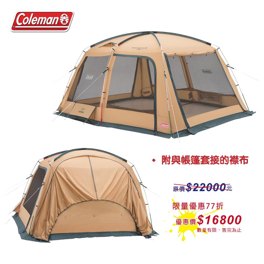 Coleman TOUGH SCREEN網屋/400 帳篷 休閒 登山 可連接 CM-31577