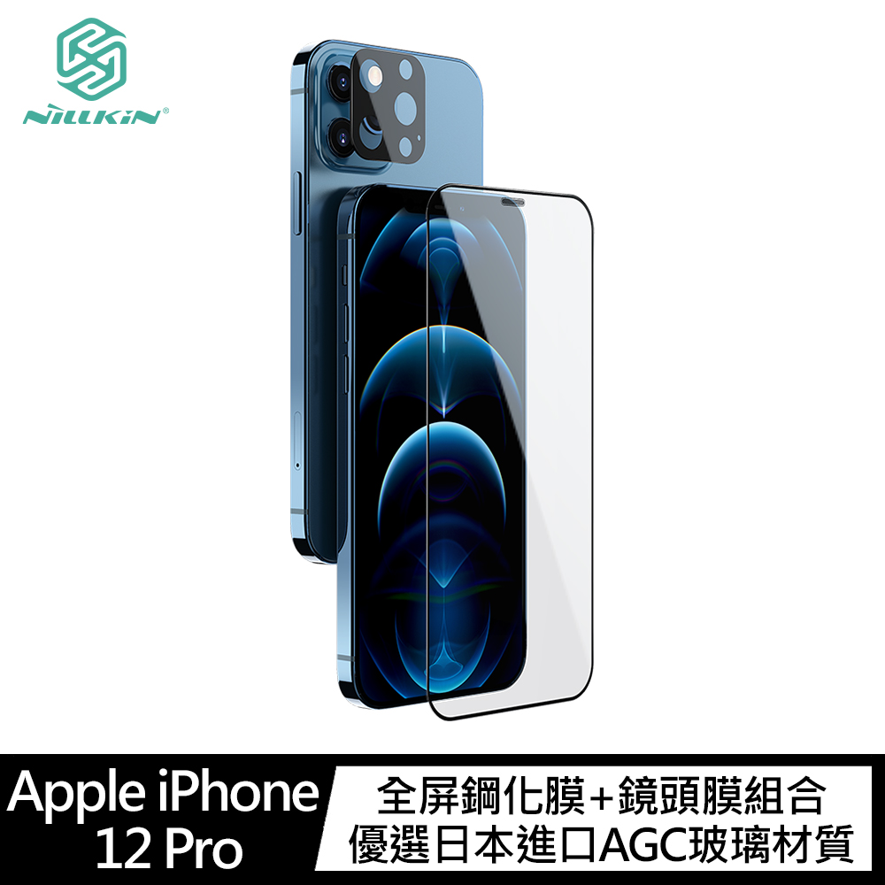 NILLKIN Apple iPhone 12 Pro 二合一套裝玻璃貼