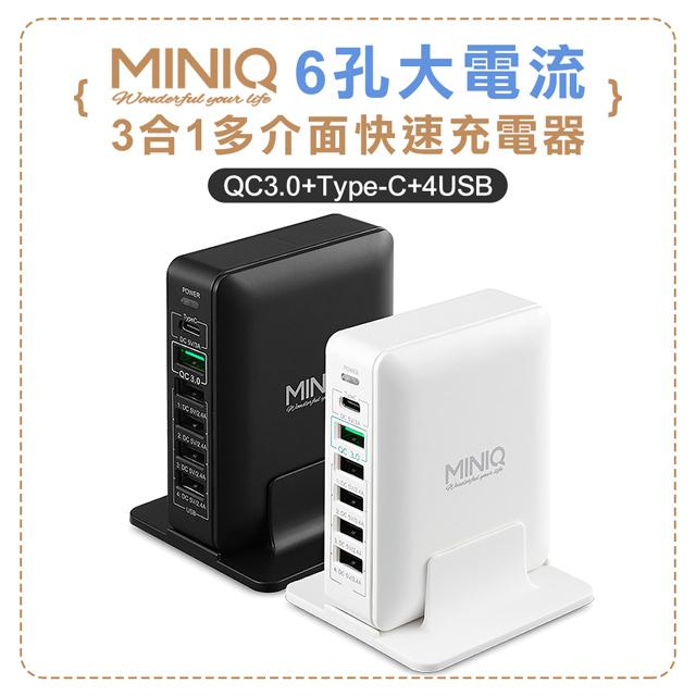 MINIQ 6孔大電流 Type-C USB 3合1多介面快速充電器 旅充頭 支援QC3.0 (黑色)