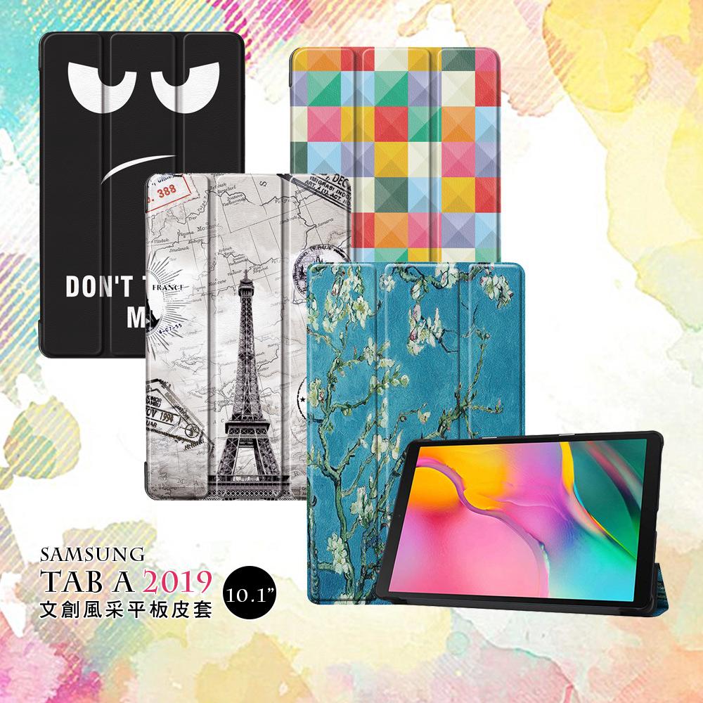 VXTRA 三星 Samsung Galaxy Tab A 10.1吋 2019 文創彩繪 隱形磁力皮套 平板保護套 T510 T515 (繽紛立方)